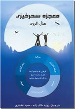 خرید کتاب معجزه سحرخیزی از: www.ashja.com - کتابسرای اشجع