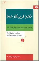 خرید کتاب ذهن فریبکار شما از: www.ashja.com - کتابسرای اشجع