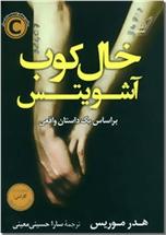 خرید کتاب خال کوب آشویتس از: www.ashja.com - کتابسرای اشجع