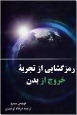 خرید کتاب رمز گشایی از تجربه خروج از بدن از: www.ashja.com - کتابسرای اشجع