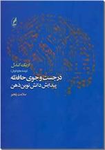 خرید کتاب در جست و جوی حافظه از: www.ashja.com - کتابسرای اشجع