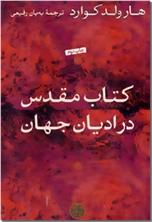 خرید کتاب کتاب مقدس در ادیان جهان از: www.ashja.com - کتابسرای اشجع