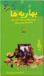 خرید کتاب بهاریه ها از: www.ashja.com - کتابسرای اشجع