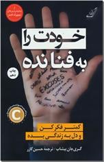 خرید کتاب خودت را به فنا نده از: www.ashja.com - کتابسرای اشجع
