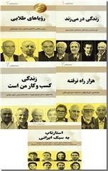 خرید کتاب مجموعه خاطرات کارآفرینان نسل امین الضرب از: www.ashja.com - کتابسرای اشجع