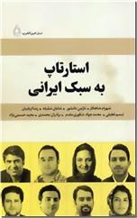 خرید کتاب استارتاپ به سبک ایرانی از: www.ashja.com - کتابسرای اشجع