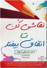 خرید کتاب نقاشی کن تا اتفاق بیفتد از: www.ashja.com - کتابسرای اشجع