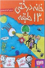 خرید کتاب جنگ بزرگ خانه درختی از: www.ashja.com - کتابسرای اشجع