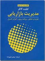 خرید کتاب مدیریت بازاریابی از: www.ashja.com - کتابسرای اشجع