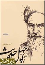 خرید کتاب مجموعه اخلاق - جنود و عقل از: www.ashja.com - کتابسرای اشجع