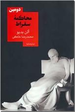 خرید کتاب دومین محاکمه سقراط از: www.ashja.com - کتابسرای اشجع