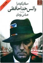 خرید کتاب والس خداحافظی از: www.ashja.com - کتابسرای اشجع
