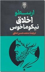 خرید کتاب مجموعه آثار ارسطو - 3 جلدی از: www.ashja.com - کتابسرای اشجع