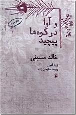 خرید کتاب و آوا در کوه ها پیچید از: www.ashja.com - کتابسرای اشجع