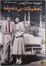 خرید کتاب تعطیلات بی دغدغه از: www.ashja.com - کتابسرای اشجع