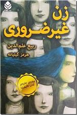 خرید کتاب زن غیر ضروری از: www.ashja.com - کتابسرای اشجع