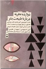 خرید کتاب دوازده نظریه درباره طبیعت بشر از: www.ashja.com - کتابسرای اشجع