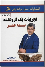 خرید کتاب تجربیات یک فروشنده بیمه عمر از: www.ashja.com - کتابسرای اشجع