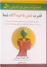 خرید کتاب قدرت ذهن ناخودآگاه شما از: www.ashja.com - کتابسرای اشجع