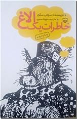 خرید کتاب خاطرات یک الاغ از: www.ashja.com - کتابسرای اشجع