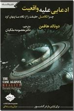 خرید کتاب فراوانی همین حالا از: www.ashja.com - کتابسرای اشجع