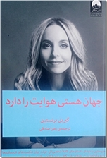 خرید کتاب جهان هستی هوایت را دارد از: www.ashja.com - کتابسرای اشجع
