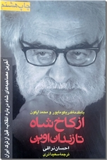 خرید کتاب از کاخ شاه تا زندان اوین از: www.ashja.com - کتابسرای اشجع