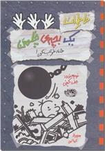 خرید کتاب خاطرات یک بچه چلمن 15 از: www.ashja.com - کتابسرای اشجع