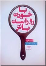خرید کتاب با خودت روراست باش از: www.ashja.com - کتابسرای اشجع