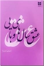 خرید کتاب عشق سال های وبایی از: www.ashja.com - کتابسرای اشجع