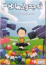 خرید کتاب ته جدولی ها 3 - راز دروازه بان از: www.ashja.com - کتابسرای اشجع