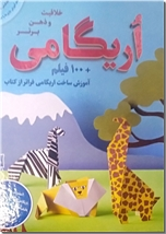خرید کتاب اریگامی خلاقیت و ذهن برتر - اوریگامی از: www.ashja.com - کتابسرای اشجع