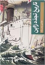 خرید کتاب تاریخ تجدد ژاپن از: www.ashja.com - کتابسرای اشجع