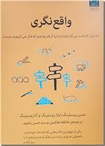 خرید کتاب واقع نگری از: www.ashja.com - کتابسرای اشجع