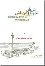 خرید کتاب خوش باش و بی من باش  -  CD از: www.ashja.com - کتابسرای اشجع