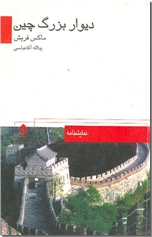 خرید کتاب دیوار بزرگ چین از: www.ashja.com - کتابسرای اشجع