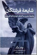 خرید کتاب شایعه فرشتگان از: www.ashja.com - کتابسرای اشجع
