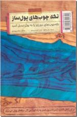 خرید کتاب تکه چوب های پول ساز از: www.ashja.com - کتابسرای اشجع