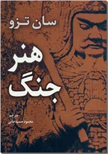 خرید کتاب هنر جنگ از: www.ashja.com - کتابسرای اشجع