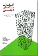 خرید کتاب انقلاب شبکه های اجتماعی از: www.ashja.com - کتابسرای اشجع