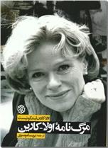 خرید کتاب مرگ نامه اولا کارین از: www.ashja.com - کتابسرای اشجع