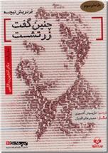 خرید کتاب کتاب سخنگو - وقتی نیچه گریست از: www.ashja.com - کتابسرای اشجع