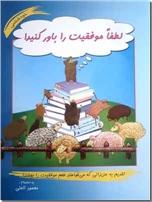 خرید کتاب لطفا موفقیت را باور کنید از: www.ashja.com - کتابسرای اشجع