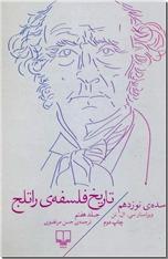 خرید کتاب تاریخ فلسفه راتلج 7 از: www.ashja.com - کتابسرای اشجع