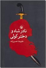خرید کتاب نادرشاه و دختر کولی از: www.ashja.com - کتابسرای اشجع
