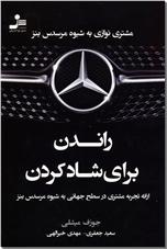 خرید کتاب راندن برای شاد کردن از: www.ashja.com - کتابسرای اشجع