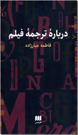 خرید کتاب درباره ترجمه فیلم از: www.ashja.com - کتابسرای اشجع