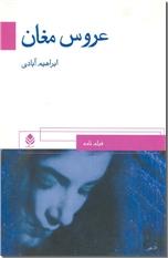 خرید کتاب عروس مغان از: www.ashja.com - کتابسرای اشجع