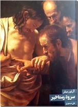 خرید کتاب سرود رستاخیز از: www.ashja.com - کتابسرای اشجع