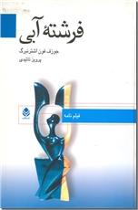 خرید کتاب فرشته آبی از: www.ashja.com - کتابسرای اشجع